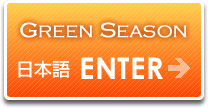 GREEN SEASON ENTER 日本語