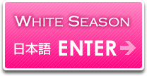 WHITE SEASON ENTER 日本語